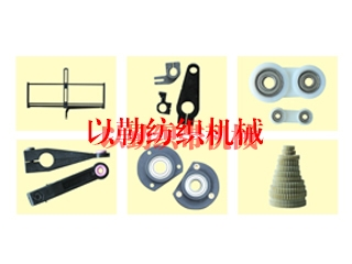 Shuttleless Machine Parts